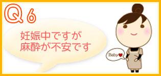 妊娠中ですが麻酔が不安です