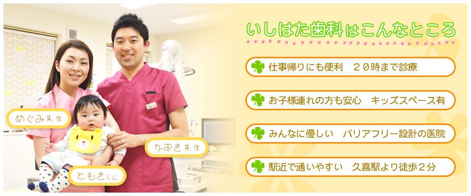 埼玉県久喜市の小児歯科 いしはた歯科クリニック