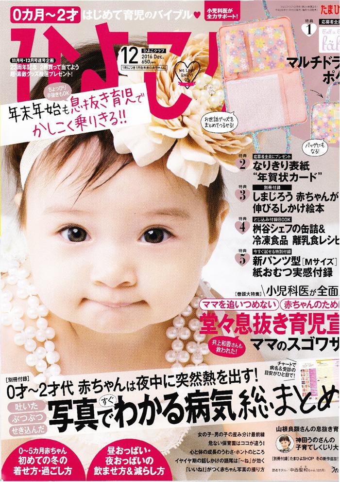 いしはた歯科が2016年12月号「ひよこクラブ」に掲載されました!